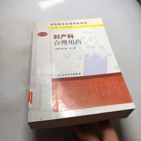 专科医生合理用药系列·妇产科合理用药(第2版)