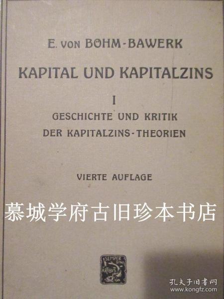 【经济理论名著】《资本与资本利息》3册(全)EUGEN VON BÖHM-BAWERK: KAPITAL UND KAPITALZINS 1: GESCHICHTE UND KRITIK DER KAPITALZINS-THEORIE