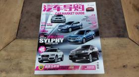 汽车导购2012.8