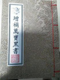 万宝黑书,阴阳先生出黑通书,符咒,丧葬镇破化解