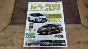 汽车导购2016.2