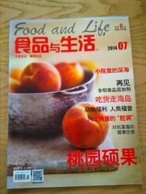 食品与生活2014-7.10
