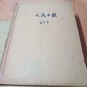 人民日报1987年9月(合订)