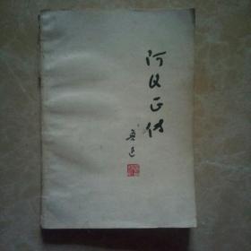 1972年毛主席语录版,阿Q正传(著名国学大师顾颉刚毛笔签名赠送本)
