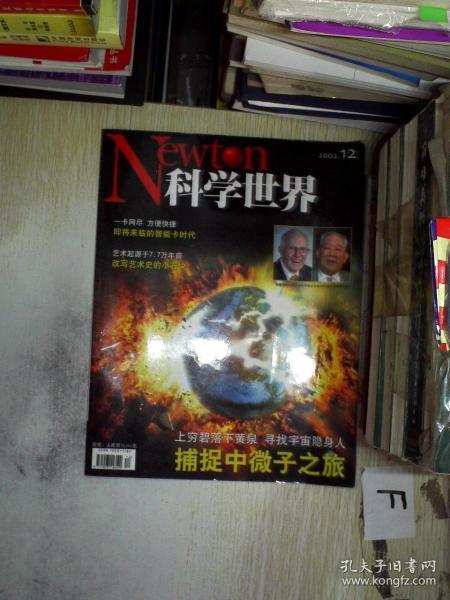 科学世界2002.12