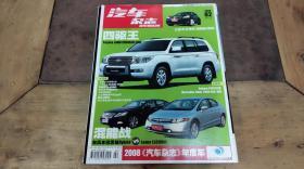 汽车杂志 2008.2