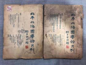 北平北海图书馆月刊  (第一卷  第5号  第6号)两册