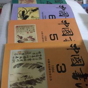 中国书法1994年(3、4、5、6)