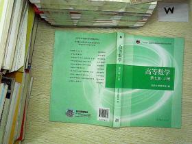 高等数学上册(第七版)   .