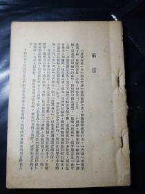 蒋党内幕 缺前封面 一厚册 讲国民党内各派势力176页