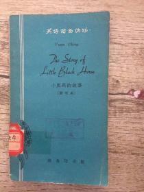 英语简易读物:小黑马的故事(简写本)
