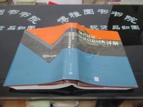 现代汉语语法信息词典详解  第二版   精装  正版现货   23-1号柜