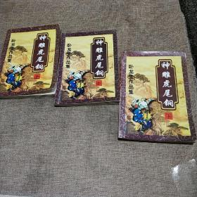 卧龙生作品集:神雕虎尾锏(全套上中下三本)