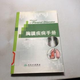 胸膜疾病手册