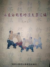 永春白鹤拳功法文集汇编