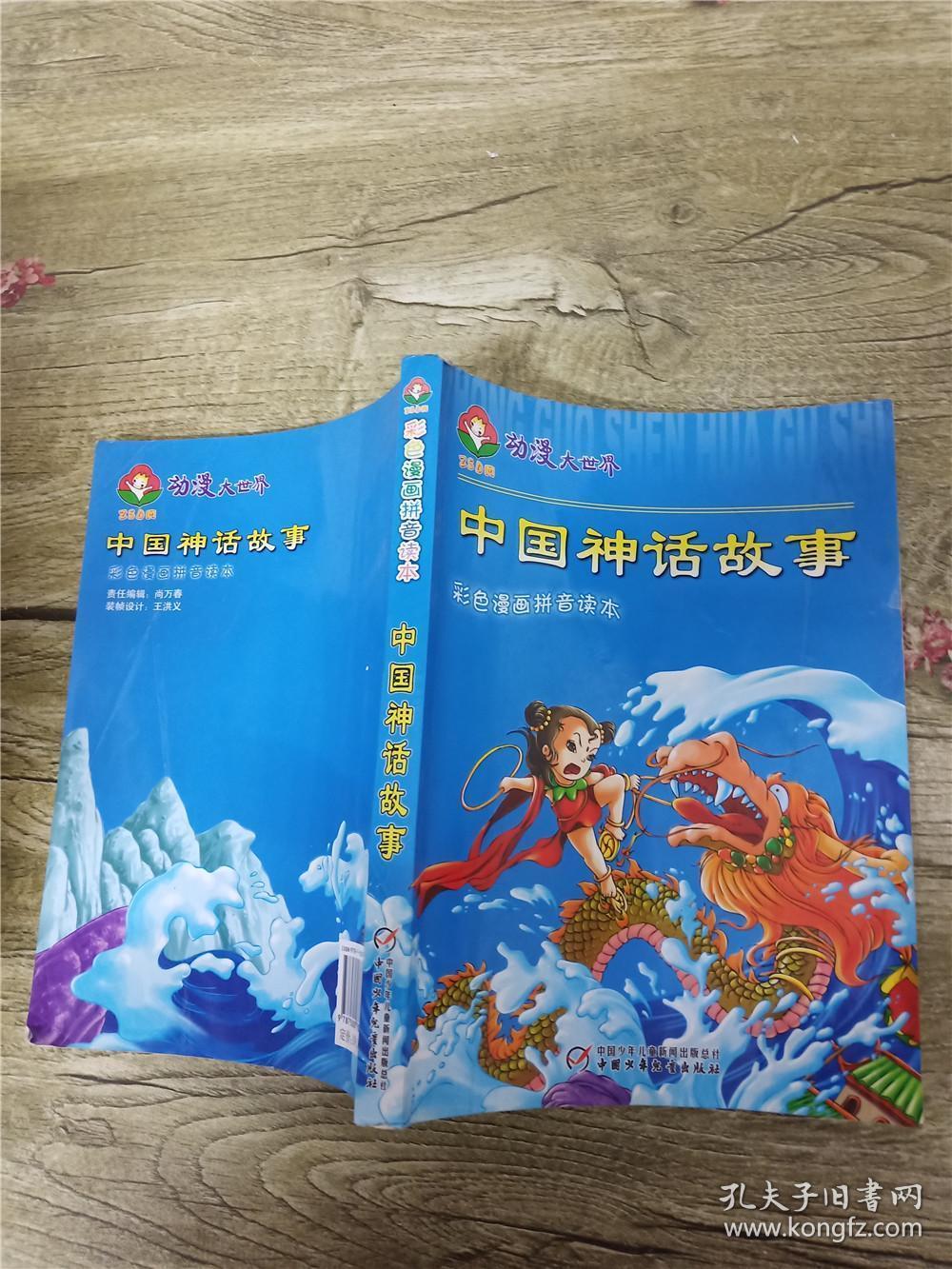 中国神话故事:彩色漫画拼音读本