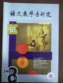 语文教学与研究