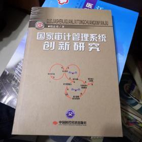 国家审计管理系统创新研究