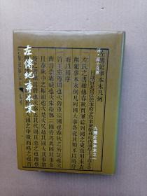 里仁版《左传纪事本末》(精装32开本,书口及前后几张有黄斑污渍。)