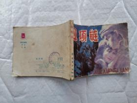 64开连环画:血项链--根据黄海源、刘嘉越同名评书改编 (1984年1版1印