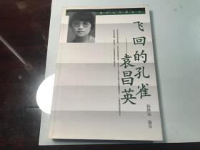 飞回的孔雀    袁昌英      杨静远     人民文学出版社   2002年 版本    保证正版 D65