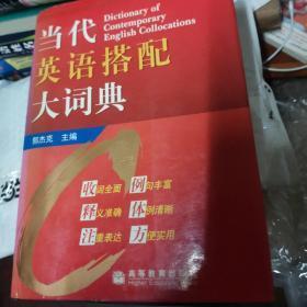 当代英语搭配大词典