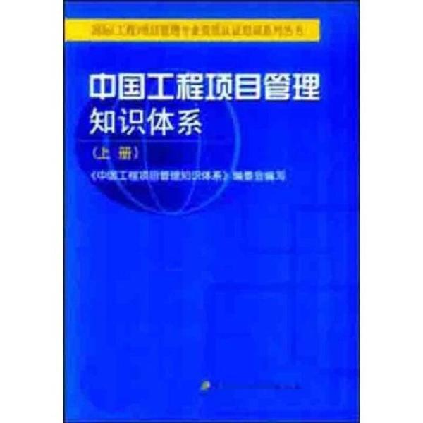 中国工程项目管理知识体系(上、下册)(国际(工程)项目管理专业资质认证培训系列丛