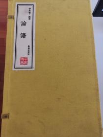 论语(崇贤馆经部)(手工线装1函4册)包快递