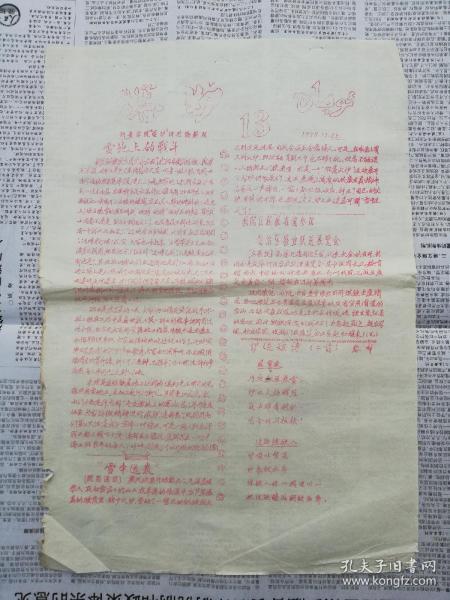 1958骞存�扮��瀛���锛��扮��澶у��锛����������″��绗�13��