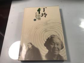 丁玲自传   江苏文艺出版社      1996年  版本  保证  正 版  3L33上