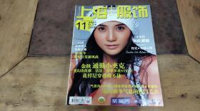 上海服饰 2006.11
