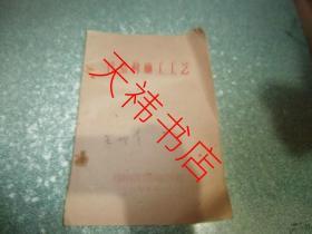 竹结构施工工艺(油印本)(封面有签名,内有许多勾划笔迹)