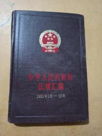 中华人民共和国法规汇编 1981年1月-12月 一版一印