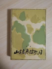 茅盾文学奖作品:《战争和人》第二部---《 山在虚无缥缈间》作者王火签名签赠本  钤印2枚     仅印3400册  一版一印