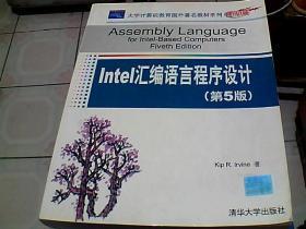 大学计算机教育国外著名教材系列:Intel汇编语言程序设计(第5版)(影印版)