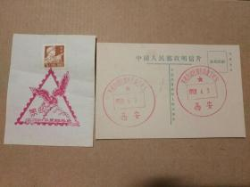 中国人民邮政明信片、中国人民邮政半分邮票(合售)
