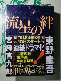 【现货】中古小说流星之绊日文原版东野圭吾原作日语练习资料新书可订