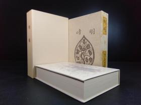 明暗(夏目漱石著·日本近代文学馆1975年复刻版·精装·双重函1册全)【M019-2】