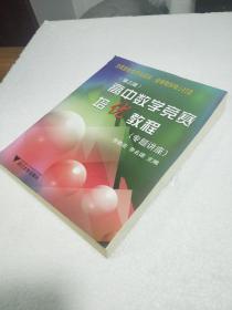 高中数学竞赛培优教程(专题讲座)