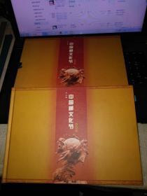 第二届中国邮文化节专题邮册(内含第二十三届全国最佳邮票评选纪念2 张)在高邮举办的