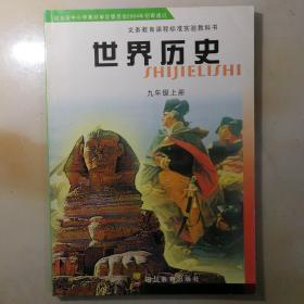 川教版世界历史九年级上册