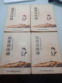 关东奇侠传(全四册)