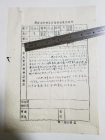 原四医大副政委,老革命家 张国良(1914-)