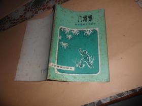 八段锦  (体育锻炼方法丛书 )
