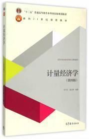 计量经济学(第4版)