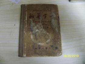 新华字典(1957年第一版,1959年5月修订重版, 1959年5月北京第三次印刷)