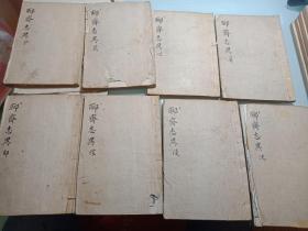 聊斋志异新评(全八卷)