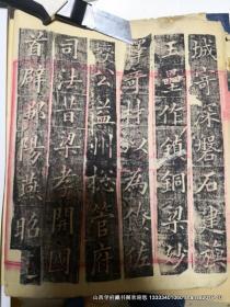 欧阳询碑拓 散的在老账本存放,不清楚是否全。补图