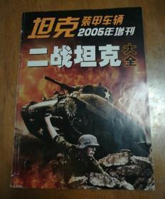 二战坦克大全,2005年增刊,原装正版,实物拍摄,内页干净。