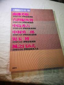 珍藏绝版 人间国宝系列 19      伊势型纸的六位重要无形文化财 保持者 , 大开本 仅40页,彩图几十幅